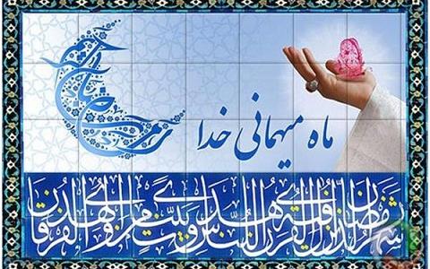 حلول ماه مبارك رمضان مبارك باد