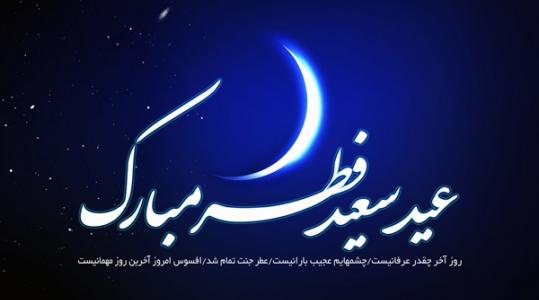 عید سعيد فطر مبارك
