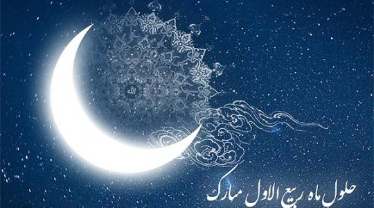 حلول ماه ربيع الاول مبارك باد