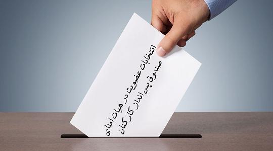 انتخابات هیات امنای صندوق پس انداز - بهمن 99 (كد 2038)