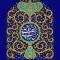 عرض تبريك عيد سعيد غدير خم (كد 1706)